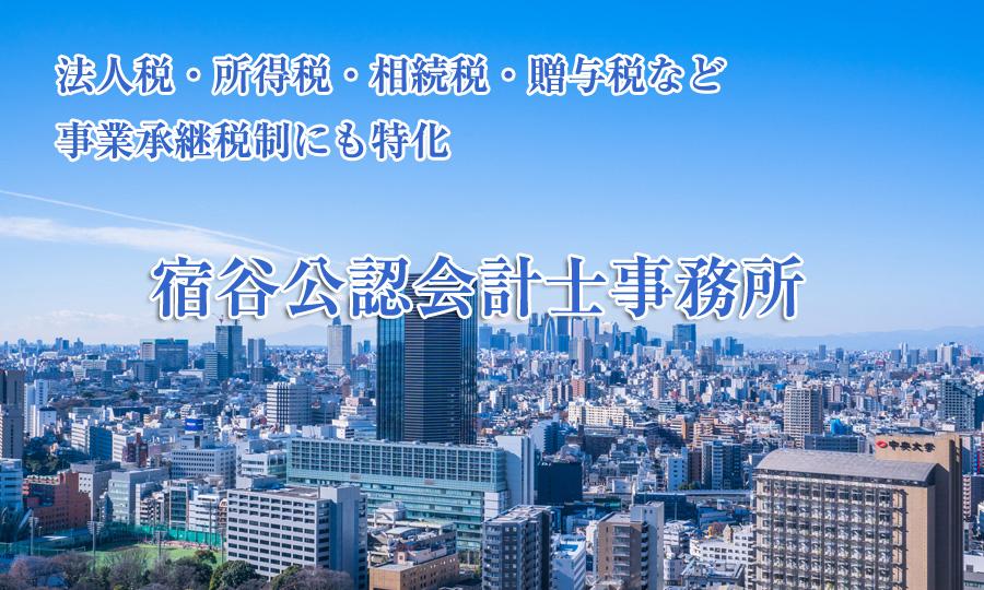 東京都新宿区四谷・宿谷会計